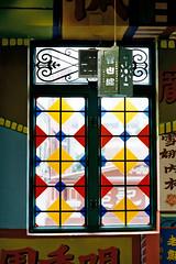 Negative0-24-22A(1)x (duringmyheyday) Tags: pentaxk1000 macau expiredfilm fujicolor100