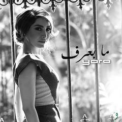 -   [BD Deisgn] Yara - Ma Baaref (i3adR) Tags: design ah bd ya  yara hawa         mennak