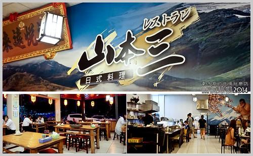 山本三日本料理02