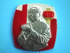 Chairman Mao  毛主席拍手 (Spring Land (大地春)) Tags: mao zedong badge china 毛泽东像章 徽章 毛主席 毛泽东 文化大革命 中国 社会主义 人