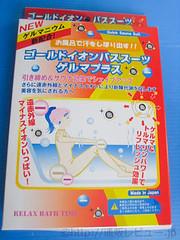 「「ゴールドイオンバススーツゲルマプラス」お風呂でたっぷり汗をかく<4枚セット>/サウナスーツ・入浴グッズ」の使用体験レポート