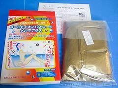 ショップチャンネル「ゴールドイオンバススーツゲルマプラス」(入浴サウンスーツ)の写真4