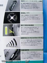 ロジクール コードレスレーザーマウス(Logicool MX620 Cordless Laser Mouse)の写真2