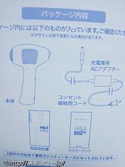 家庭用レーザー脱毛器「アイエピ(i-epi )」の写真15