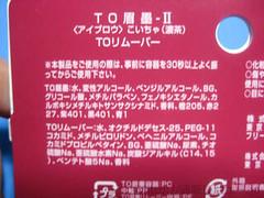 """ショップチャンネル「落ちにくい アイブロウセット """"入眉墨-II""""」メイク雑貨の写真2"""