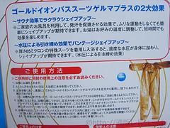 ショップチャンネル「ゴールドイオンバススーツゲルマプラス」(入浴サウンスーツ)の写真2