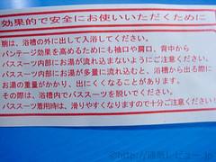 ショップチャンネル「ゴールドイオンバススーツゲルマプラス」(入浴サウンスーツ)の写真5