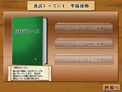 ソースネクスト「特打式 速読」の写真10