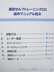 自宅学習講座ソフト「速読セルフトレーニング」の写真10