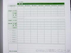 自宅学習講座ソフト「速読セルフトレーニング」の写真8