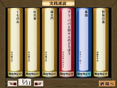 ソースネクスト「特打式 速読」の写真15