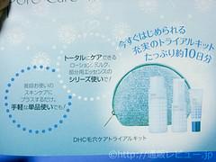 DHC毛穴ケアトライアルキットの写真1